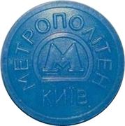 Metro Token - Kiev (Station Vokzalnaya) – obverse