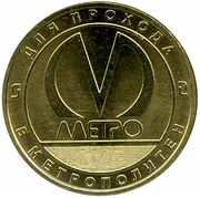 Metro Token - Saint Petersburg (5 Kopecks coin) – obverse