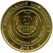 Metro Token - Saint Petersburg (5 Kopecks coin) – reverse