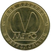Metro Token - Saint Petersburg (Wagon model 81-717/714) – reverse