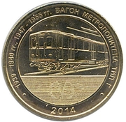Metro Token - Saint Petersburg (Wagon Type G) – reverse
