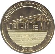 Metro Token - Saint Petersburg (Spasskaya) – obverse