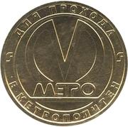 Metro Token - Saint Petersburg (Petrogradskaya) – reverse