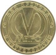 Metro Token - Saint Petersburg (Admiralteiskaya) – obverse