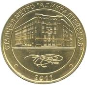 Metro Token - Saint Petersburg (Admiralteiskaya) – reverse