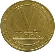Metro Token - Saint Petersburg (Park Pobedy) – reverse