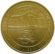 Metro Token - Saint Petersburg (Moskovskie Vorota) – reverse