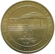 Metro Token - Saint Petersburg (Frunzenskaya) – obverse