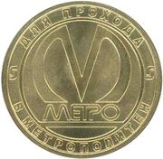Metro Token - Saint Petersburg (Metrostroy) – reverse