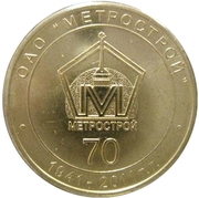 Metro Token - Saint Petersburg (Metrostroy) – obverse