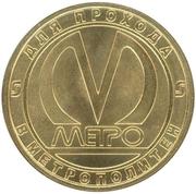 Metro Token - Saint Petersburg (Obvodny Kanal) – reverse