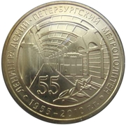 Metro Token - Saint Petersburg (55th anniversary of the St. Petersburg Metro) – reverse