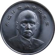 Token - Sun Yat-sen – obverse