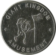 Amusement Token - Giant Kingdom (Arabic & English) – reverse