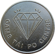 Game Token - Game Tai Po Centre – obverse