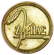 New Year Token - Zopras 2008 – reverse