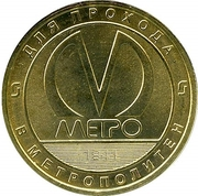 Metro Token - Saint Petersburg (75 years of Metrostroy) – obverse