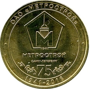 Metro Token - Saint Petersburg (75 years of Metrostroy) – reverse