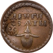 Beard Tax Token (Borodovoy znak; counterstamped) – reverse
