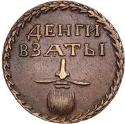 Beard Tax Token (Borodovoy znak; Novodel) – reverse