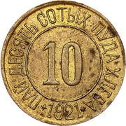 Bread Token - Reason and conscience (Kiev; 10 hundredths pood of bread) – reverse