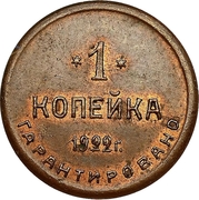 1 Kopek - 2nd State Harness Covering and suitcase factory (Petrograd) – reverse
