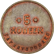 5 Kopeks - 2nd State Harness Covering and suitcase factory (Petrograd) – reverse