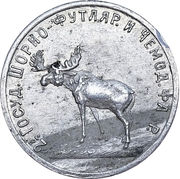 50 Kopeks - 2nd State Harness Covering and suitcase factory (Petrograd) – obverse