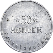 50 Kopeks - 2nd State Harness Covering and suitcase factory (Petrograd) – reverse