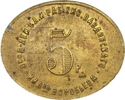 5 Rubles - The society of consumers, employees and workers Nikolo-Pavdinskiy cooperative named N. Vorobyov (Yekaterinburg) – reverse