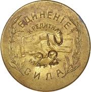 10 Kopeks - The society of consumers, employees and workers Nikolo-Pavdinskiy cooperative named N. Vorobyov (Yekaterinburg) – obverse