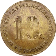 10 Kopeks - The society of consumers, employees and workers Nikolo-Pavdinskiy cooperative named N. Vorobyov (Yekaterinburg) – reverse