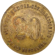 20 Kopeks - The society of consumers, employees and workers Nikolo-Pavdinskiy cooperative named N. Vorobyov (Yekaterinburg) – reverse