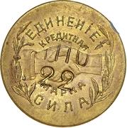 5 Kopeks - The society of consumers, employees and workers Nikolo-Pavdinskiy cooperative named N. Vorobyov (Yekaterinburg) – obverse