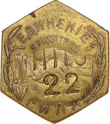 1 Ruble - The society of consumers, employees and workers Nikolo-Pavdinskiy cooperative named N. Vorobyov (Yekaterinburg) – obverse