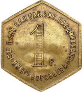 1 Ruble - The society of consumers, employees and workers Nikolo-Pavdinskiy cooperative named N. Vorobyov (Yekaterinburg) – reverse