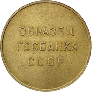 Pattern of the USSR State Bank – obverse