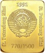 St. Petersburg Mint Token – obverse