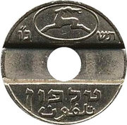 "Telephone Token - ""Asimon"" (Do'ar Yisrael; Copper-nickel) -  obverse"