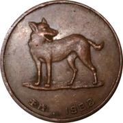 Token - Lunar Year of The Dog – obverse