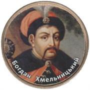 1 Hryvnia (Bohdan Khmelnytsky) – reverse