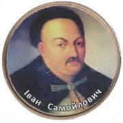 1 Hryvnia (Ivan Samoylovych) – reverse