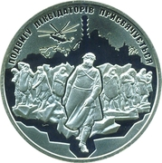 Token - National Bank of Ukraine (Chernobyl Tragedy) – obverse