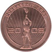 1 Region (Lugansk) – obverse
