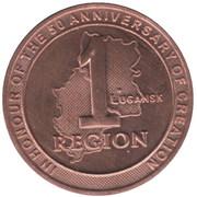 1 Region (Lugansk) – reverse