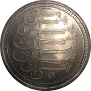 Temple Token - Médaille porte chance  tradition Hindoue – reverse