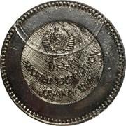 Medal - Expo 70 (Soviet Pavilion) – reverse
