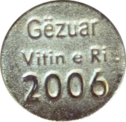 Token - AMC Cosmote (New Year 2006) – reverse
