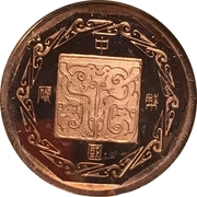 Proof Coin Set Token – reverse