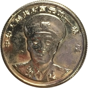Token - Chinese General (Lin Biao) – obverse